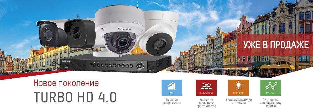 Hikvision Turbo HD 4 0